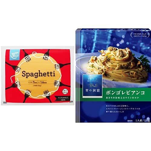 【セット販売】[Amazonブランド]Happy Belly スパゲッティ 1.6mm5kg + 青の洞窟 あさりの旨味広がるボンゴレビアンコ 120g×5個