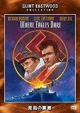 荒鷲の要塞[DVD]