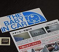 THE BABY IN CAR(ベビーインカ―)HAFURURE ステッカー パロディ シール 赤ちゃんを乗せています(12色から選べます) (スカイブルー)