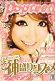 Popteen (ポップティーン) 2008年 12月号 [雑誌]