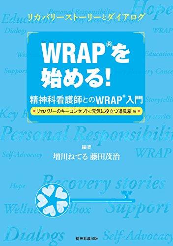 WRAPを始める!―精神科看護師とのWRAP入門【リカバリーのキーコンセプトと元気に役立つ道具箱編】