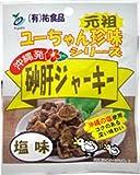 ユーちゃん珍味 砂肝ジャーキー 塩味 13g