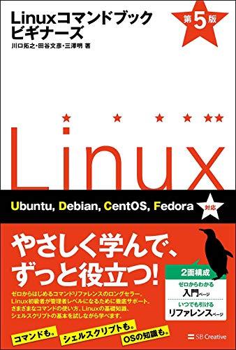 [画像:Linuxコマンドブック ビギナーズ 第5版]