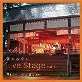 茶木みやこLive Stage vol.I 茶木みやこ with 沈兵(揚琴)