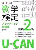 U-CANの数学検定準2級ステップアップ問題集