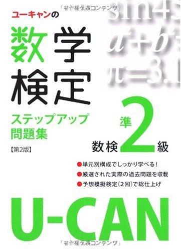 U-CANの数学検定準2級ステップアップ問題集の詳細を見る