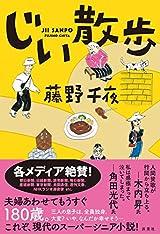 藤野千夜『じい散歩』にじわじわ心が温まる!