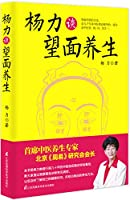 On the face of health Yang Li Wang(Chinese Edition)