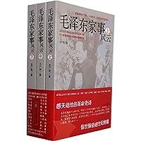 毛泽东家事风云(全三册)