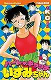 ハートキャッチいずみちゃん(9) (月刊少年マガジンコミックス)