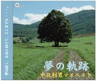 著作権フリーBGM 中北利男ベストアルバム 夢の軌跡 JASRAC申請不要
