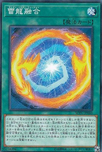 遊戯王 SOFU-JP060 雷龍融合 (日本語版 ノーマル) ソウル・フュージョン