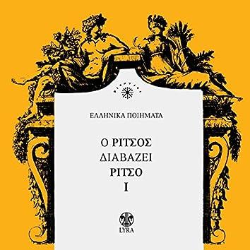 O Ritsos Diavazei Ritso, Vol. 1 (Ellinika Poiimata)