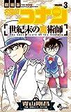 名探偵コナン 世紀末の魔術師 (3) (少年サンデーコミックス)