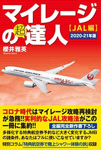 マイレージの超達人(JAL編)2020-21年版