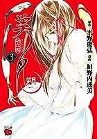 吸血姫美夕 朔 3 (チャンピオンREDコミックス)