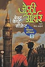 Best Kept Secret (Marathi Edition)