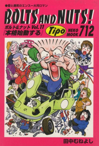 BOLTS AND NUTS! vol.11―愛と勇気のエンスー大河ロマン 本格始動する (NEKO MOOK 712)