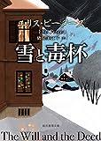 雪と毒杯 (創元推理文庫)
