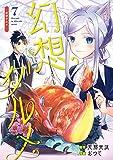 幻想グルメ 7巻 (デジタル版ガンガンコミックスONLINE)