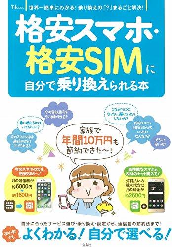 格安スマホ・格安SIMに自分で乗り換えられる本 (TJMOOK)