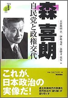 90年代の証言 森喜朗 自民党と政権交代 (90年代の証言)