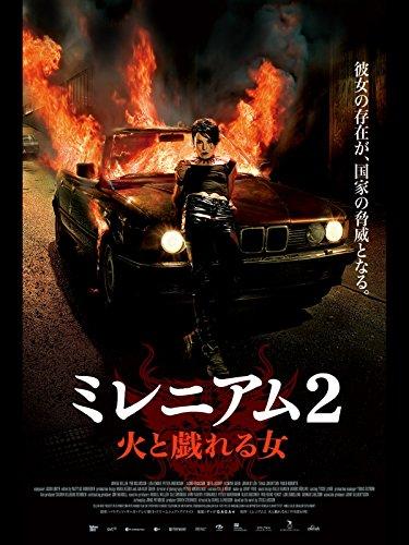 ミレニアム2 火と戯れる女(字幕版)
