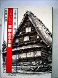 日本の民家素描お手本集―ふる里を歩く・見る・描く (1983年)