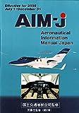 AIM-JAPAN(AIM-J)[2020年 後期版](Aeronautical Information Manual Japan)日本航空機操縦士協会 発行 国土交通省航空局・気象庁(第8章)監修 AIMJ Japanese Ver