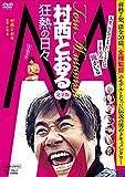 M/村西とおる狂熱の日々 完全版[DVD]