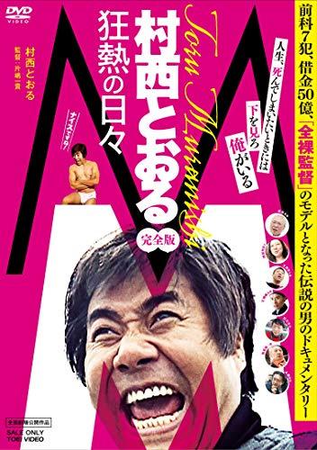 M/村西とおる狂熱の日々 完全版 [DVD]