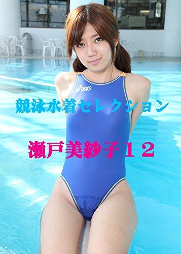 瀬戸美紗子   競泳水着 アマゾン