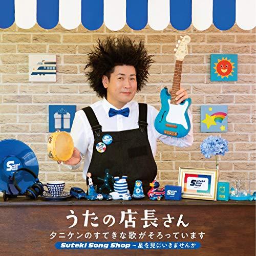 うたの店長さん~タニケンのすてきな歌がそろっています Suteki Song Shop~星を見にいきませんか