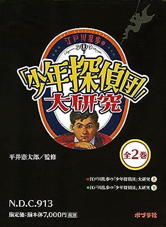 江戸川乱歩の「少年探偵団」大研究(全2巻)