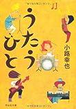 うたうひと (祥伝社文庫)