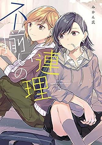 不揃いの連理(5) (角川コミックス)