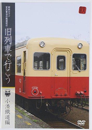 DVD>昭和ロマン宮沢賢治の鉄道紀行旧列車で行こう!小湊鐡道編 (<DVD>)