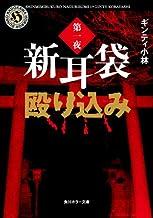 表紙: 新耳袋殴り込み 第一夜 (角川ホラー文庫) | ギンティ小林