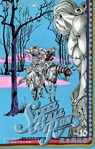 STEEL BALL RUN vol.16―ジョジョの奇妙な冒険Part7 (16) (ジャンプコミックス)の詳細を見る