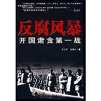 corruption Storm (Paperback)