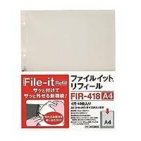 テージー ファイルイットファイル リフィール FIR-418 00444307 【まとめ買い5冊セット】