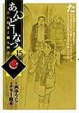 あんどーなつ 江戸和菓子職人物語(15) (ビッグコミックス)