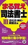まる覚え司法書士改訂第5版 III(会社法(商法)・商登法編) (うかるぞシリーズ)