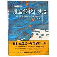 Di Renjie in His Last Year (2 Mysteries of the Tang Dynasty) (Chinese Edition)