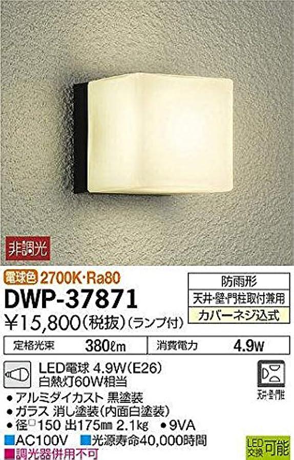 忠誠透ける流体大光電機(DAIKO) LEDアウトドアライト (ランプ付) LED電球 4.9W(E26) 電球色 2700K DWP-37871