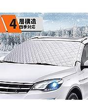 MATCC 車フロントガラスカバー 雪対策霜よけフロントカバー 凍結防止シート フロントガラス 凍結防止カバー 霜よけ 雪対策 日よけ 四季対応 磁石不要 軽自動車/SUV車/普通車に適用(207*102cm)