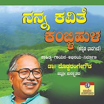 Nanna Kavithe Kambli Hula - Single