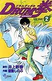 DRUM拳(2) (少年サンデーコミックス)