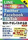 最新 LINE&Instagram& Twitter&Facebook&TikTok ゼロからやさしくわかる本 第2版