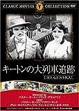 キートンの大列車追跡 [DVD] FRT-193 image
